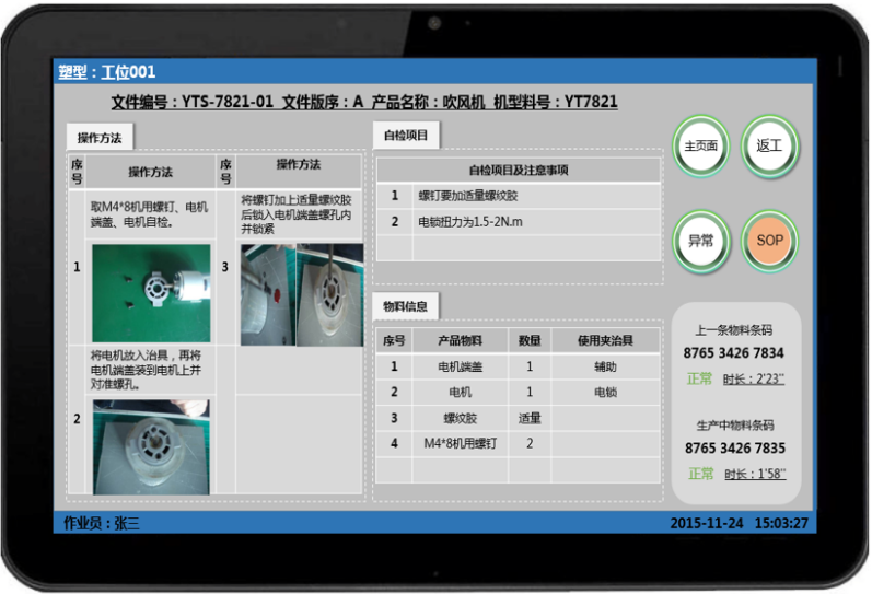 工位生产管理系统
