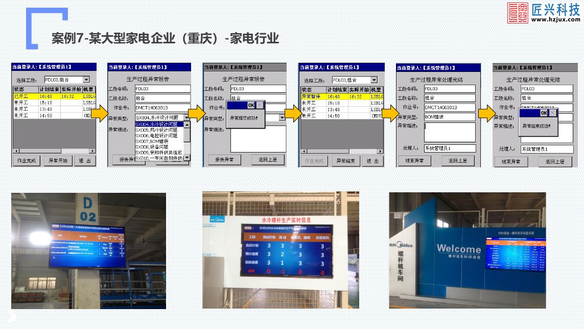 某大型家电企业(重庆)-家电行业工厂生产数据采集系统
