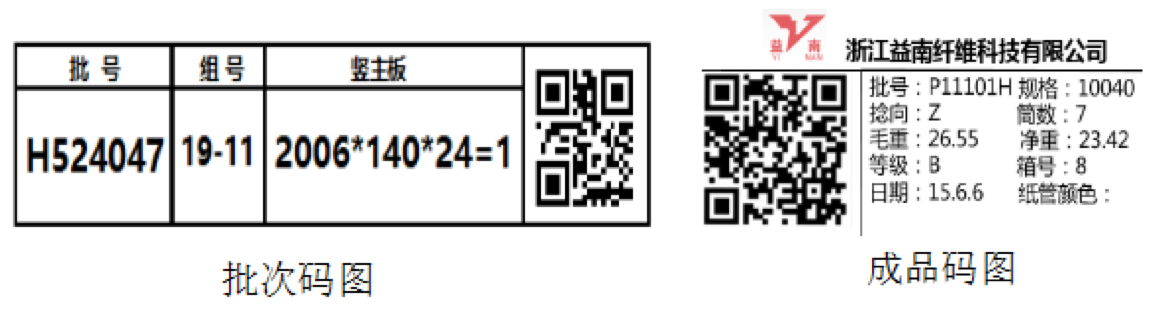 MES系统软件条码