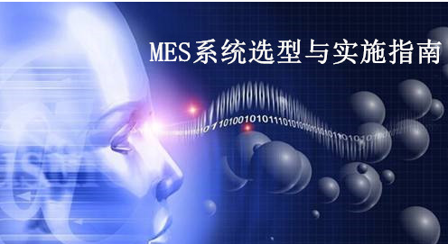 MES系统软件选型及实施指南