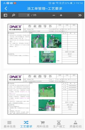 匠兴E-SOP电子作业指导书系统APP端