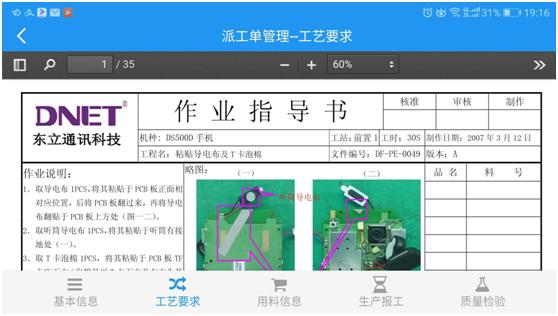 匠兴E-SOP电子作业指导书系统APP端1